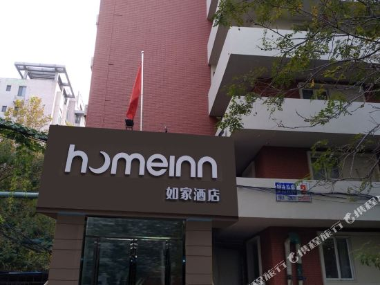 Home Inn (Tianjin Weijin Road Tianjin University)