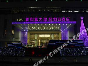 襄陽富力皇冠假日酒店