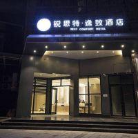 鋭思特逸緻温州甌北雙塔路店酒店預訂