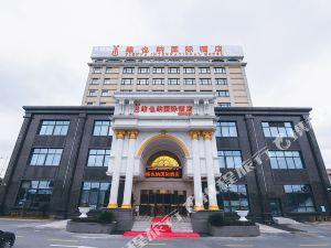 維也納國際酒店(上海滴水湖臨港新城店)