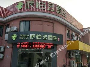 派柏·云酒店(上海浦東機場川沙地鐵站店)