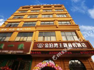 應城金泊灣主題商務酒店