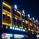 慶陽宏晟國際商務酒店