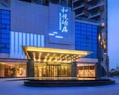 和悅酒店(衡陽蒸湘店)