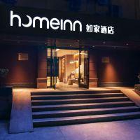 如家(上海外灘城隍廟小南門地鐵站店)酒店預訂