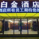 鳳陽白金酒店