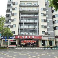 星程酒店(千島湖店)(原新安賓館)酒店預訂
