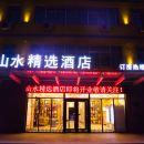 山水精選酒店(嘉峪關大唐美食街店)