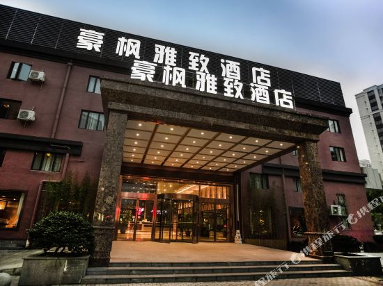 豪楓雅緻酒店(上海國際旅遊度假區唐鎮地鐵站店)(Haofeng Yazhi Hotel (Shanghai International Tourist Resort Tangzhen Metro Station))外觀