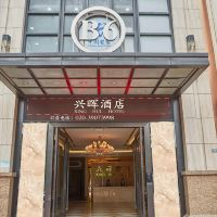 廣州興暉酒店酒店預訂