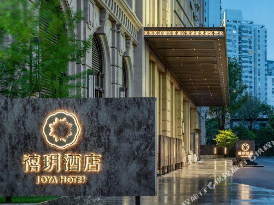 上海徐家彙禧玥酒店(Joya Hotel (Shanghai Xujiahui))外觀