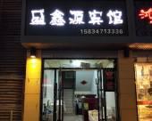 長白山盛鑫源賓館