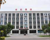 樂亭世紀酒店