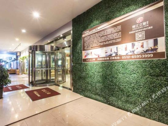 Jinjiang Inn Select (Suzhou Industrial Park Dushu Lake Dongxing Road 4S)
