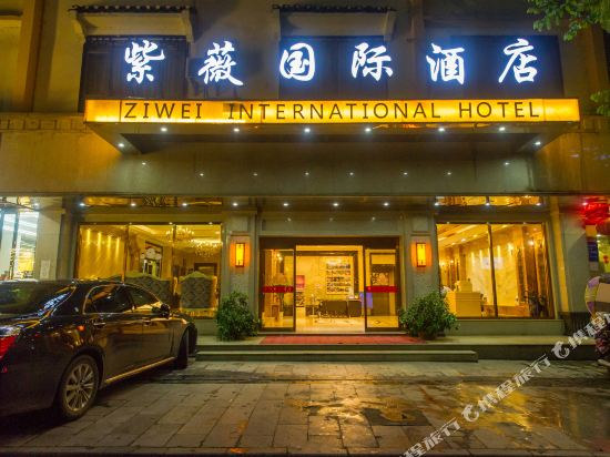 Ziwei International Hotel
