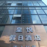 皇悅假日酒店(昆明高鐵南站店)酒店預訂