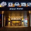 廣州天河亞朵酒店