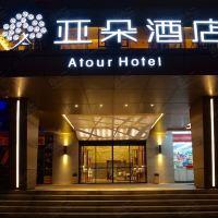 廣州天河亞朵酒店酒店預訂