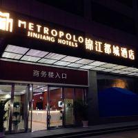 錦江都城酒店(上海虹橋機場吳中路店)酒店預訂