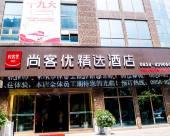尚客優精選酒店(六盤水水城古鎮店)