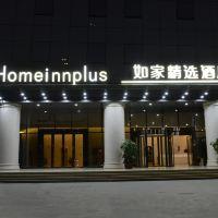 如家精選酒店(昆明高鐵南站春融街地鐵站店)酒店預訂
