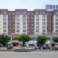 廣州印象黃埔主題文化商務酒店酒店預訂