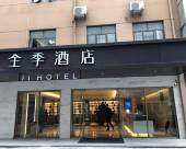 全季酒店(上海漕河涇古美路店)