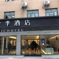全季酒店(上海漕河涇古美路店)酒店預訂