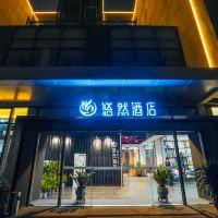廣州悠然酒店酒店預訂