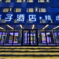 桔子酒店·精選(北京五棵松青塔東里店)(原五棵松大成路店)酒店預訂