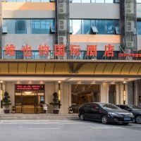維也納國際酒店(深圳大學城體育中心店)酒店預訂