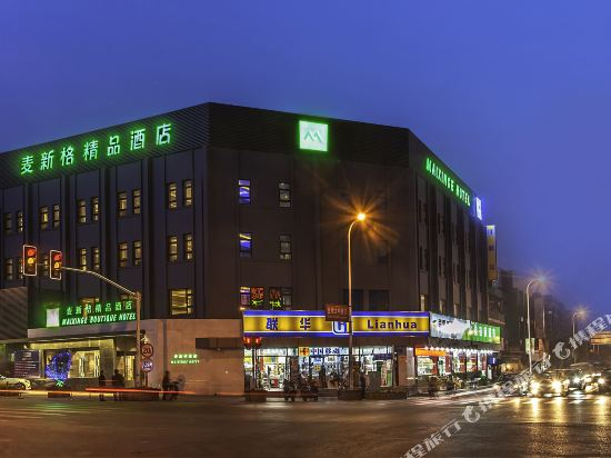 Maixin'ge Boutique Hotel (Shanghai International Tourism Resort Pudong Airport Chuansha)