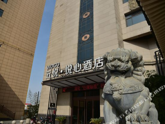 Wogo Hotel (Xi'an Terra Cotta Warriors and Huaqing Palace)