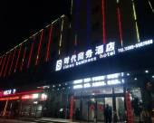 漯河時代賓館