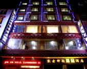 丹巴東女神韻精品酒店