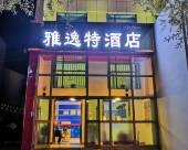 德令哈雅逸特酒店
