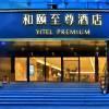 和頤至尊酒店(杭州西湖湖濱步行街店)