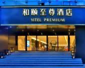 和頤至尊酒店(杭州西湖湖濱店)