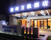 荊州萬楓酒店