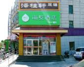 海友酒店(北京文慧橋店)