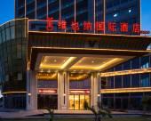 維也納國際酒店(儋州洋浦店)