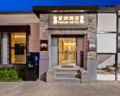富潤酒店(北京東四店)