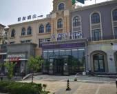 星程酒店(大連機場萬達廣場店)