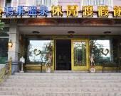 鳥巢商旅(高雄中華館)