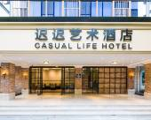 杭州遲遲藝術酒店