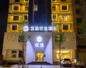 漢庭優佳酒店(登封客運總站店)