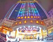 石獅萬佳東方酒店