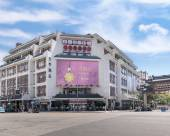 全季酒店(上海外灘人民路店)
