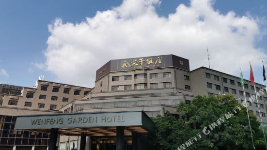 南通文峯飯店