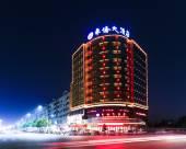 樂平華僑大酒店